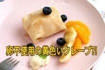 卵不使用で黄色いスポンジケーキやクレープを作るには?