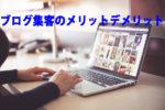 ブログ集客のメリットデメリット